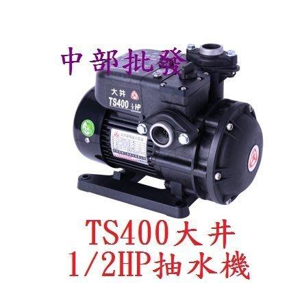 ~中部 ~TS400 1 2HP 塑鋼 不生鏽抽水機 電子式抽水機 靜音型抽水馬達 KQ7