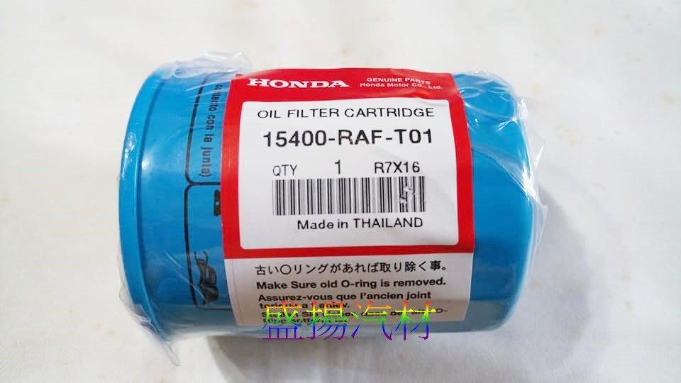 盛揚  正廠 機油芯 CRV 2-4代 03-16 FERIO K10 K12 ACCORD 7代8代 04-14