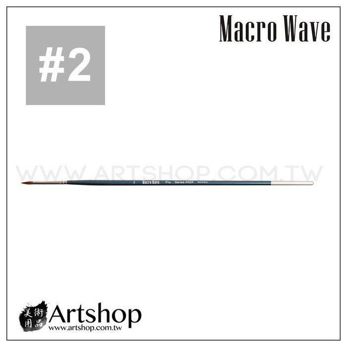 【Artshop美術用品】Macro Wave 馬可威 AR24 長桿狸毛水彩筆 (圓) #2