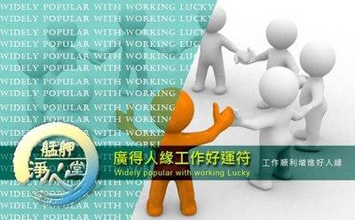 【艋舺淨心堂】《廣得人緣工作好運符》 人際關係、公關溝通、求職、找工作!