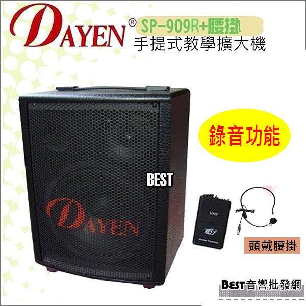 ((貝斯特批發))*(SP-909R)Dayen手提式錄音擴大機.附腰掛無線.戶外教學,會議.上課(機身有些許刮傷)福利品