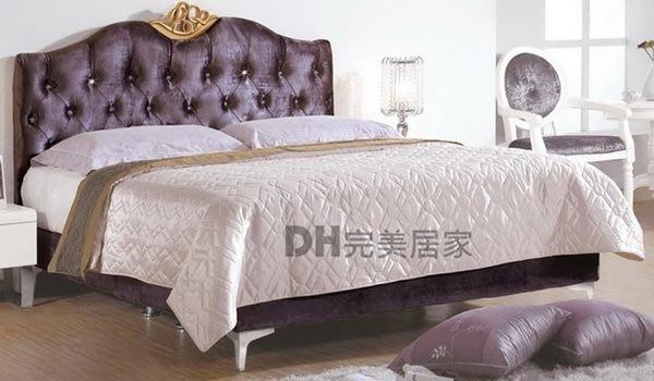 【DH】貨號G172-1《香奈》6尺紫絨布雙人床架˙可拆賣˙質感一流˙流暢曲線˙主要地區免運