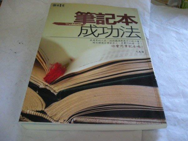 筆記本成功法凡禹 著/2010年4月二版一刷/海鴿