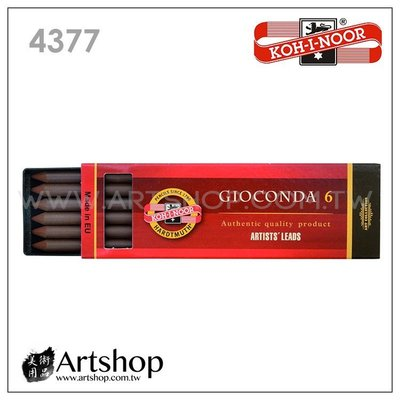 【Artshop美術用品】捷克 KOH-I-NOOR 4377 草圖筆專用筆芯 5.6mm 炭精條 (淺棕)