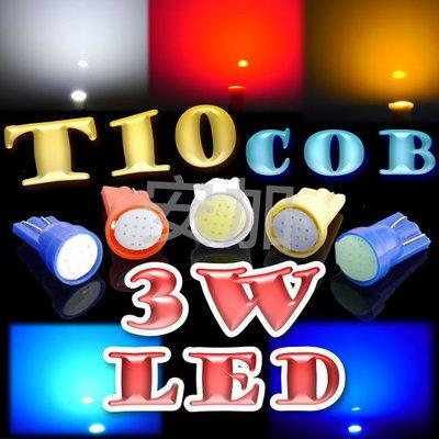 現貨 買十送一 G7C91 新款 T10 3W COB LED 7W亮度 保證亮 成品 白/藍/紅/黃/天空藍(冰藍)