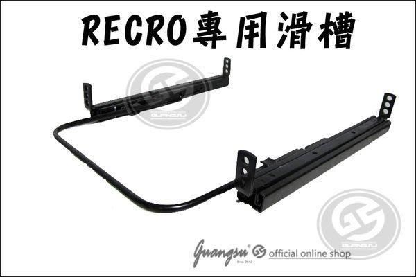 ☆光速改裝精品☆RECARO可調高低滑槽~直購價1500元.