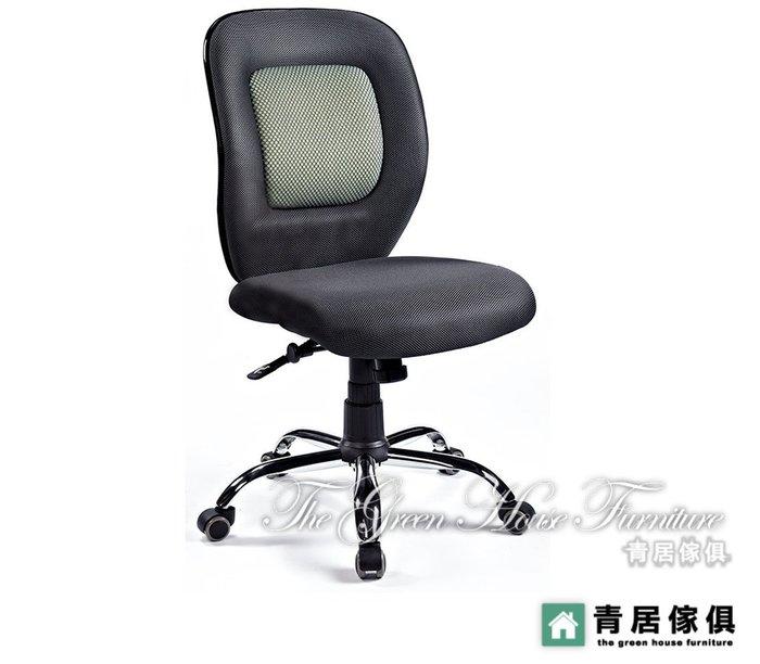&青居傢俱&SHA-T8284-3 灰網辦公椅(無扶) - 大台北地區滿五千免運費