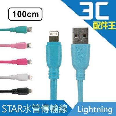 STAR Lightning 高速水管傳輸線 100cm 充電線 另售其他規格