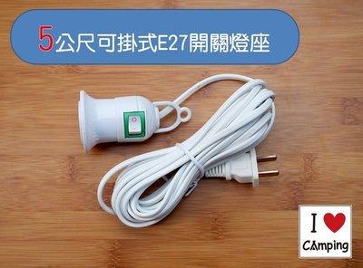 【愛上露營】5米 E27開關燈座 5公尺 5M 電源線(原3.8米加長版)
