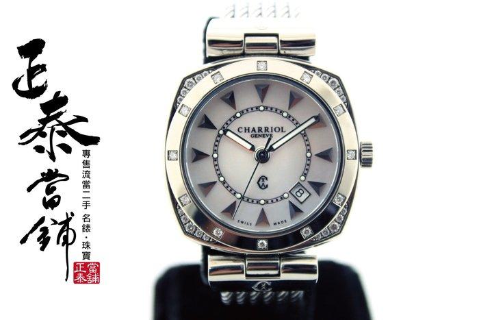 [正泰精品當舖]二手名錶GIA鑽石買賣 CHARRIOL 夏利豪  方形 真鑽錶 經典 鋼鎖繩紋 另有 喬治傑森
