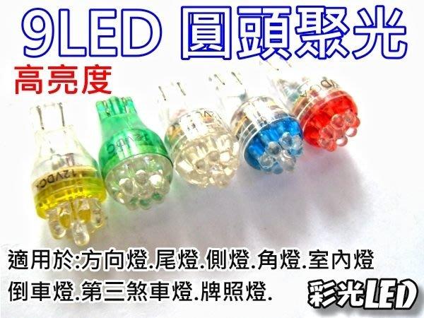 彩光LED燈泡 T15散光 9LED (半價出清60元)方向燈 小燈 角燈 側燈 方向燈.定位燈 車牌燈