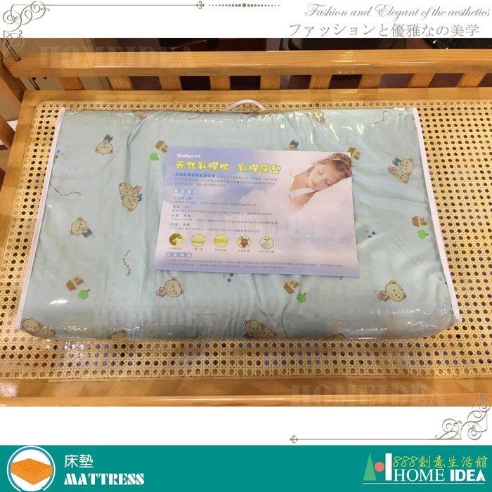 『888創意生活館』272-020-1天然嬰兒乳膠床墊-藍 $999元(09-2床墊獨立筒床墊工廠高雄床墊工)台北家具