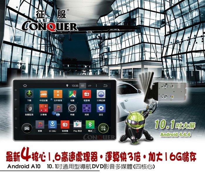 CONQUER 征服A10通用型10吋安卓多媒體主機*內建DVD+ 無線上網 APP下載 YOUTUBE隨身看 手機鏡像