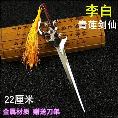 王者武器李白千年之狐兵器 李白青蓮劍仙 22cm(贈送刀劍架)