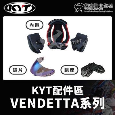 KYT安全帽|VENDETTA 泛維達 配件 內襯 頭頂 兩頰 鏡片 電鍍 鏡座 耀瑪騎士機車部品