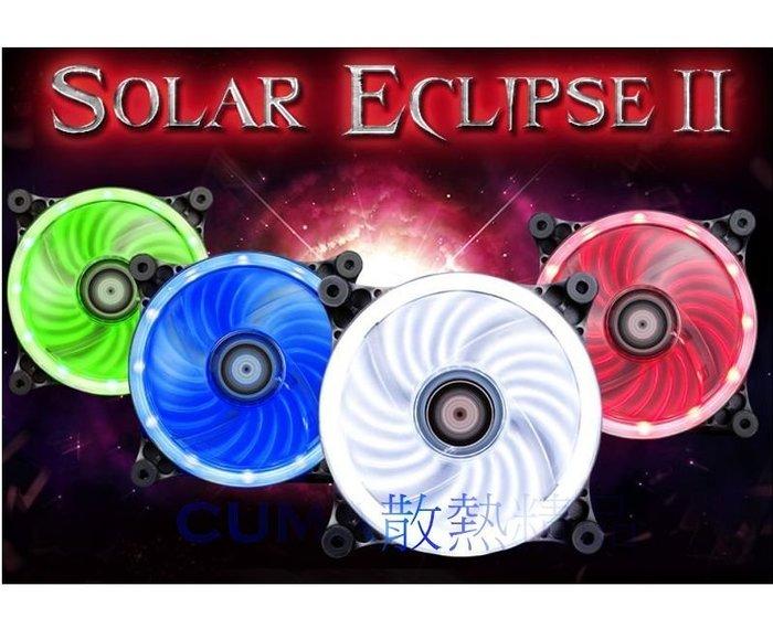 光華CUMA散熱 ~XIGMATEK 日蝕 Solar eclipse II 可拆葉片 L