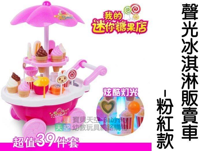 ◎寶貝天空◎【聲光冰淇淋販賣車-粉紅款】扮家家酒玩具,迷你冰淇淋糖果店,雪糕車,超市購物車,女孩玩具