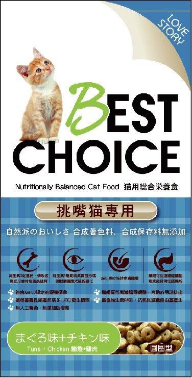 Best Choice 【挑嘴貓1.5KG】 鮪魚+雞肉 貓乾糧 貓飼料 下標專區