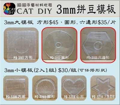 【3mm大模板(圓.六邊)】※滿500元送色卡~ 小顆豆 拼豆 麗彩膠珠 膠珠 魔法豆豆 拼拼豆豆 手工材料 DIY