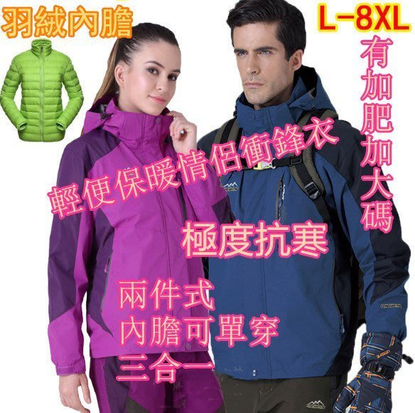 現貨衝鋒衣兩件式內膽可單穿三合一衝鋒衣戶外羽絨棉情侶沖鋒衣男女兩件套加肥加大碼防風外套登山服滑雪服並非極度乾燥軟殼#正韓