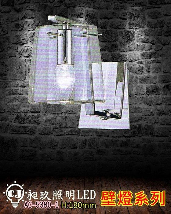 【昶玖照明LED】壁燈系列 LED E14 客廳臥房 床頭餐桌 書房走廊 室內燈 金屬電鍍 玻璃 AC-5380-1