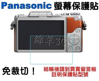 Panasonic 液晶螢幕保護貼 GF8 GF8K GF8X GX7 Mark II 保護膜另有皮套相機包