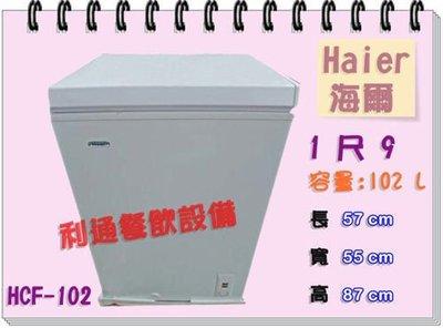 《利通餐飲設備》1尺9 Haier海爾(HCF-102)上掀式冷凍櫃冰櫃冰箱冰母乳臥式冰櫃
