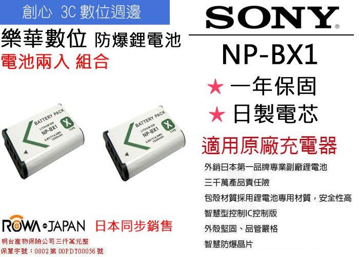 創心 樂華 兩入 SONY NP-BX1 BX1 電池 WX300 HX50V FDR-X3000R HX300