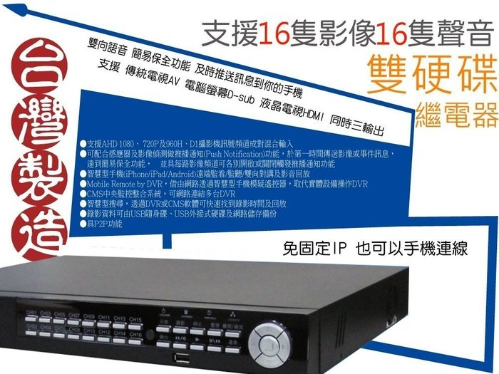 內建繼電器款 環名 HME 老鷹牌 16影16聲音 雙硬碟 1080P 監控主機 HM-16AD 一年保固