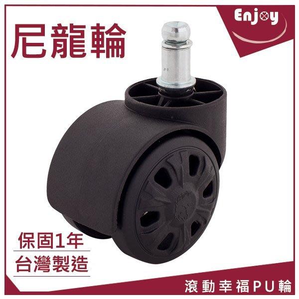 尼龍輪(保固一年)‧工廠直營‧台灣製造:電腦椅輪子、辦公椅輪子、黑色尼龍輪:50F1B-38 (1組/5入)