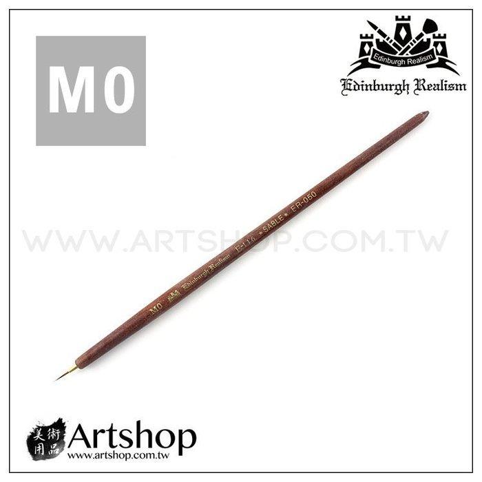 【Artshop美術用品】愛丁堡 E116 純貂圭筆「#M0」