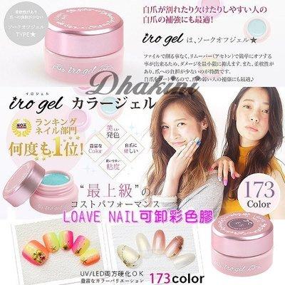 A系列A1~A15下標區#日本人氣商品~獲得日本地區銷售許可~《LOAVE NAIL 可卸彩色膠》