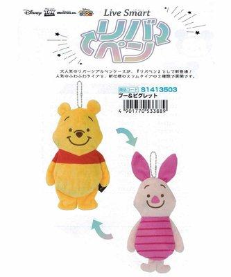 尼德斯Nydus 日本正版 迪士尼 小熊維尼 小豬 皮傑 Pooh 變身玩偶 吊飾 約28cm