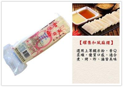 【耀集 和風麻糬 烤麻糬 600克 】上等糯米製作 香Q滑順 煮 燒烤 炸 滷 料理『即鮮配』
