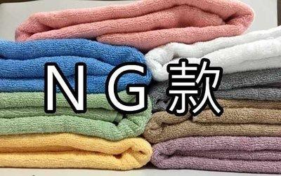 (MIT雲林工廠) NG款 10~12兩 浴巾 隨機款式 隨機顏色