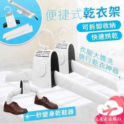 走走去旅行99750【JA655】帶鞋管烘乾衣架 便攜式烘乾衣架 智能晾衣架 電動烘衣機 旅行烘衣架 烘鞋架
