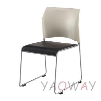 【耀偉】 JA912瑪提斯 (堆疊椅/會議椅/洽談椅)@台灣製造