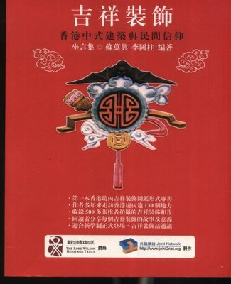 紅蘿蔔工作坊/香港書=吉祥裝飾~香港中式建築與民間信仰~6折