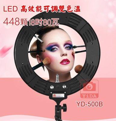 YiDA®448顆LED調光環形燈 雙色溫攝影燈 補光燈  Youtube 拍攝 直播 錄影 18吋直播 YD-500B