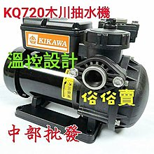 『全國電扇電機-木川經銷商 KQ720 1 2HP 塑鋼抽水機』電子式抽水機 靜音型抽水馬