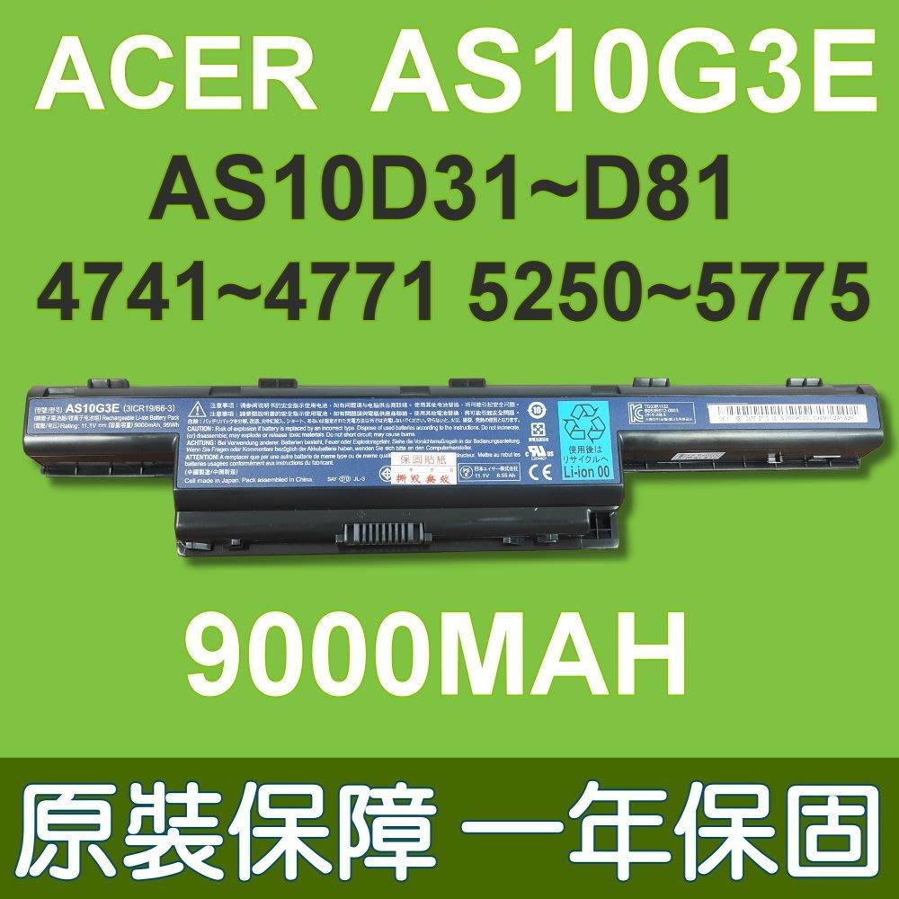 原廠 9芯 AS10G3E 商用高容量 電池 AS10G3E,AS10D51 E440,E442,E530,E640