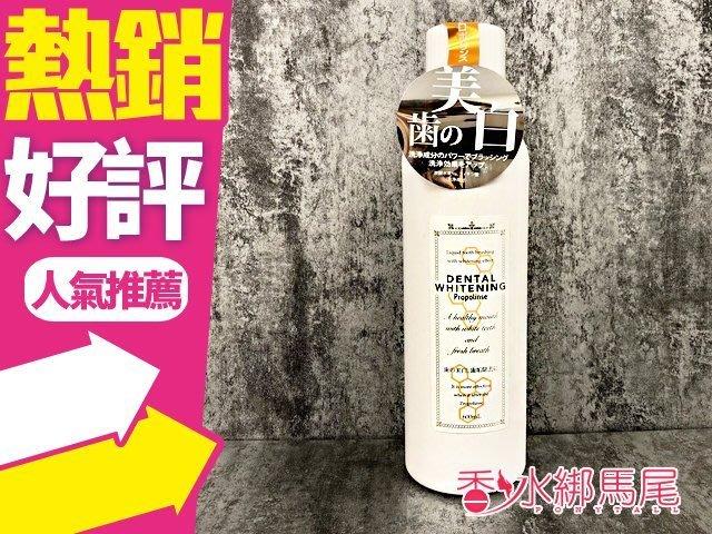 ◐香水綁馬尾◐ 日本  蜂膠 潔白漱口水 600ml (白瓶) 清新口氣 潔白牙齒