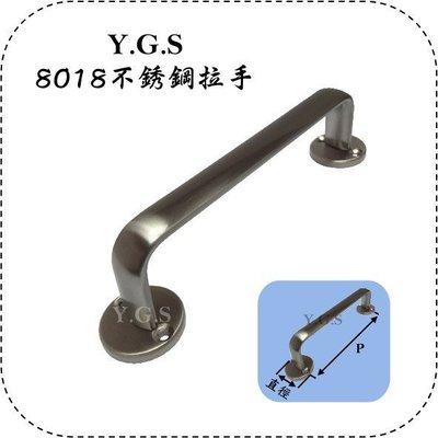 Y.G.S~取手系列~8018不銹鋼拉...