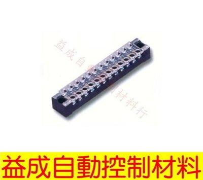 【益成自動控制材料行】GIKOKA 固定式端子台12P15A TC812