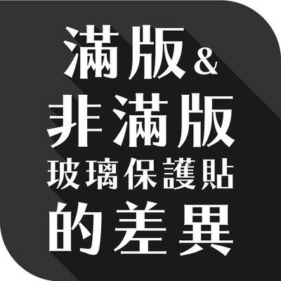 MQueen膜法女王【滿版&非滿版】玻...