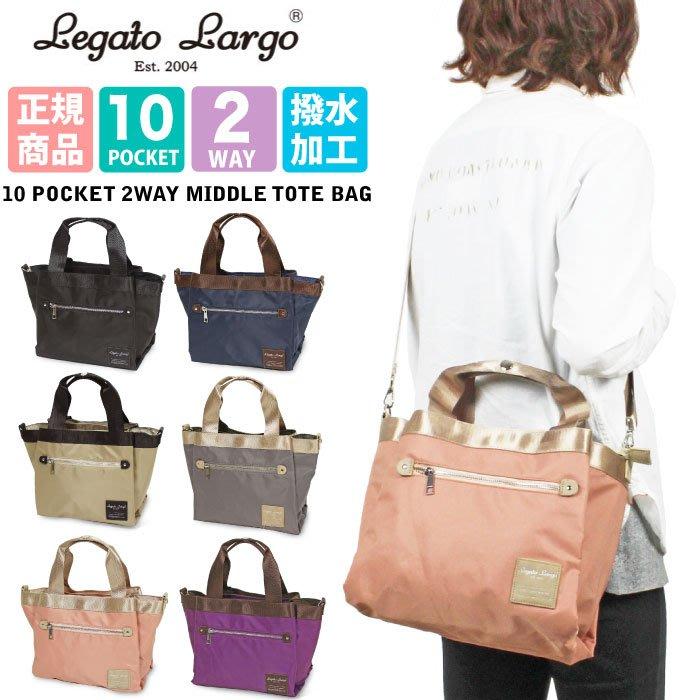 樂婕 日本Legato Largo 2018春夏新款 手提/肩背 2Way 多功能 多口袋空間 防水包
