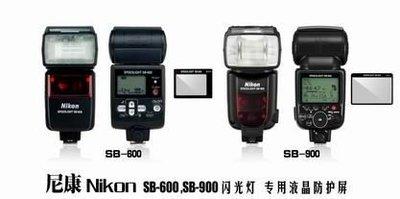 呈現攝影-GGS 金剛防爆玻璃保護貼(第二代)液晶螢幕 8H6層 耐磨 耐刮 防撞擊 Nikon SB-600