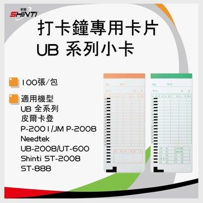 【B方案*三包入】UB卡 優美卡 /JM堅美/皮爾卡登 四欄位小卡 打卡鐘專用考勤卡 UB-2008/UT-600