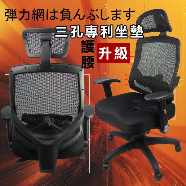 現代 DNA凱特護腰工學三孔泡棉坐墊椅/辦公椅/電腦椅/工學椅 B833
