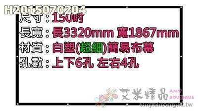 【艾米精品】150吋16:9白塑(超細)投影機布幕(黑邊含打孔有收納桶)簡易布幕投影幕投影布幕GM60UC40GM50